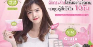 review-Aunyeongg-gluta-news-site-only