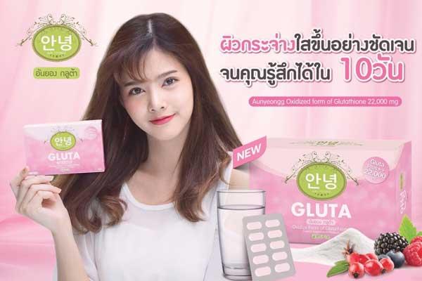 รีวิวอาหารเสริม Aunyeongg gluta